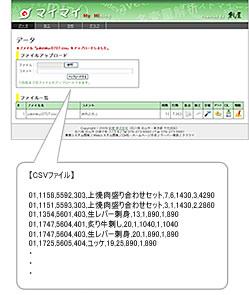 解析するCSVファイルをアップロード